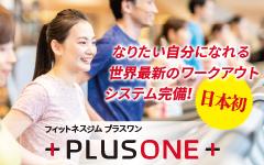 bnr_PLUSONE